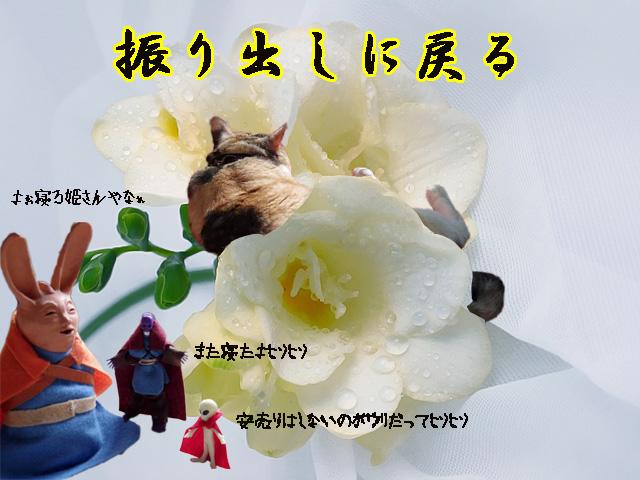 nemurihime_ouji_again.jpg