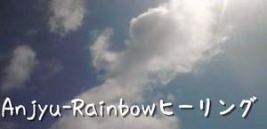 Anjyu-Rainbowヒーリング
