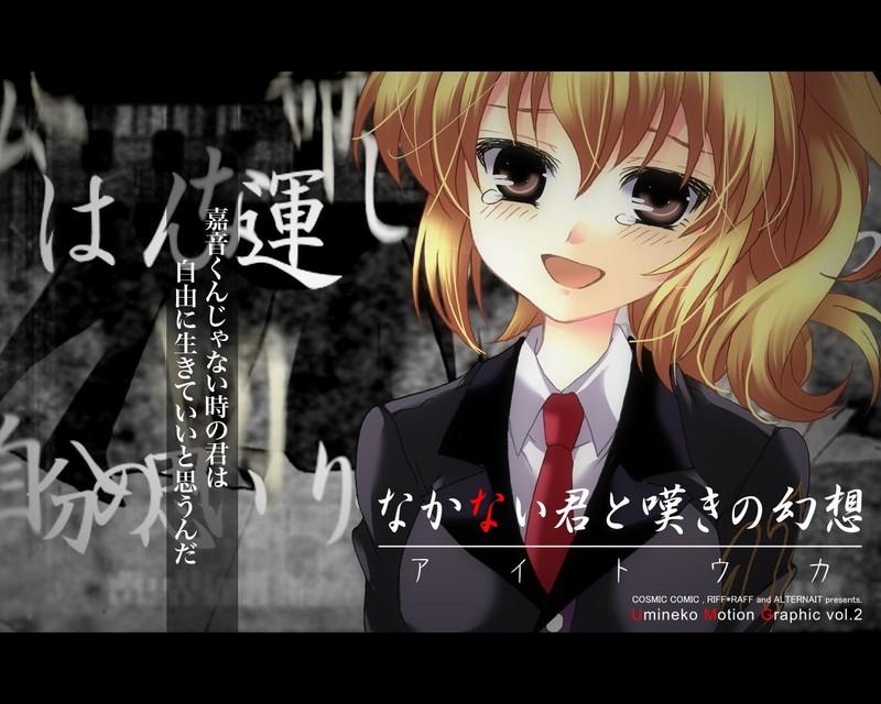 uinbekononakukoroni_009.jpg