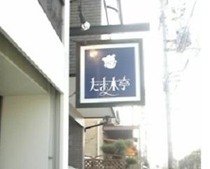 宇治3 2012.2.10