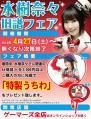 NANA MIZUKI LIVE GRACE -OPUS Ⅱ -×UNION 発売時期 旧譜フェア特典