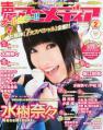 声優アニメディア 2013年2月号 表紙大サイズ画像