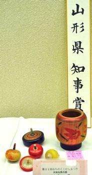 山形県知事賞 岡凬幾雄さん