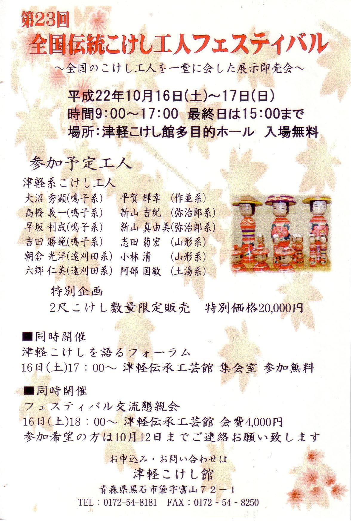 23回津軽