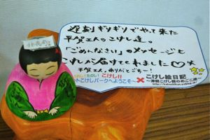 2011ポケットこけし19