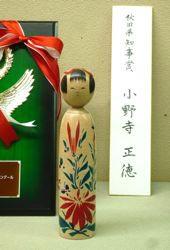 秋田県知事賞小野寺正徳