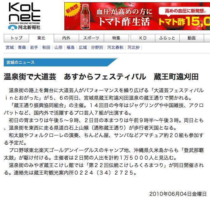 20100604大道芸記事