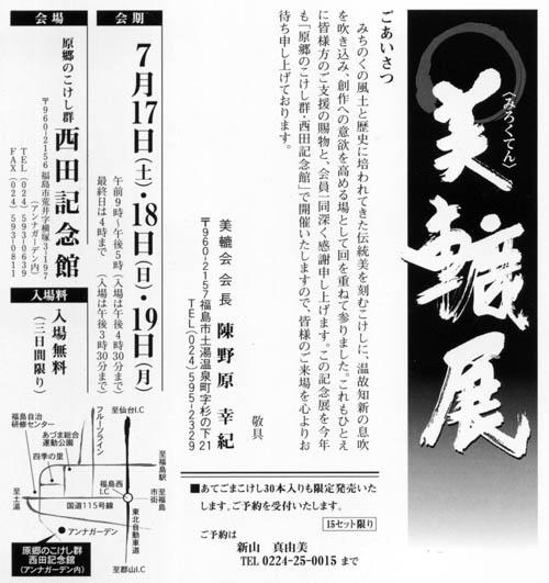2010みろくDM2