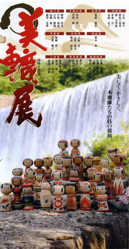 2010みろくDM1