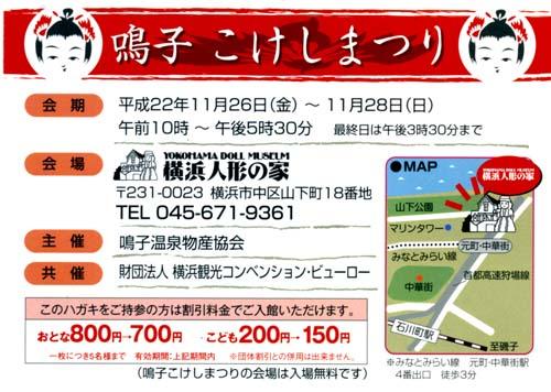 2010鳴子こけしまつり横浜01