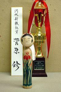 110214秋田受賞06