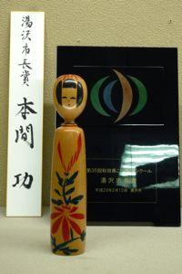 110214秋田受賞05