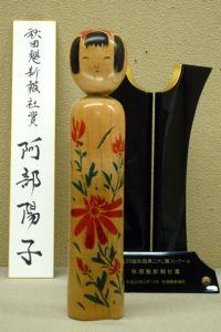 110214秋田受賞03