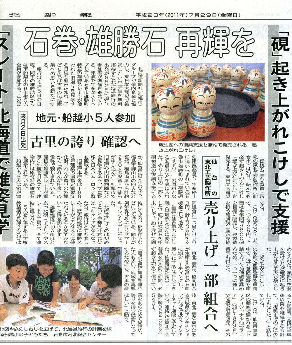 20110729河北新報