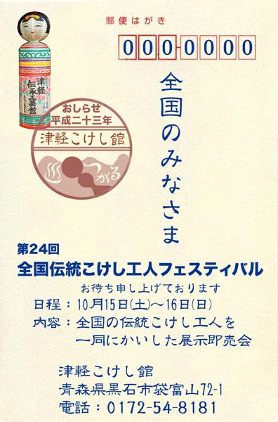 23年津軽フェス
