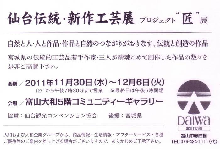 201111仙台伝統・新作工芸展02