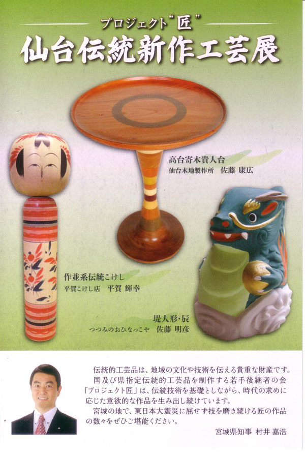 201111仙台伝統・新作工芸展01