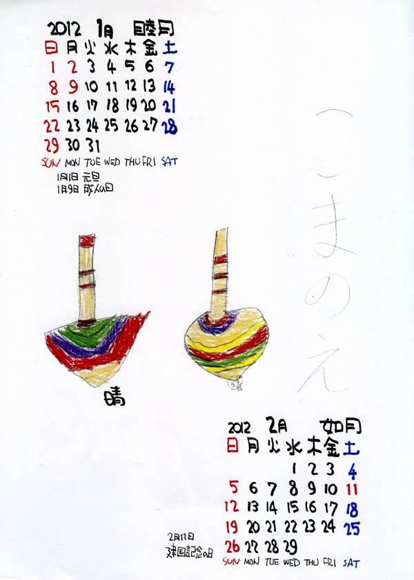 20111225Sca1.jpg