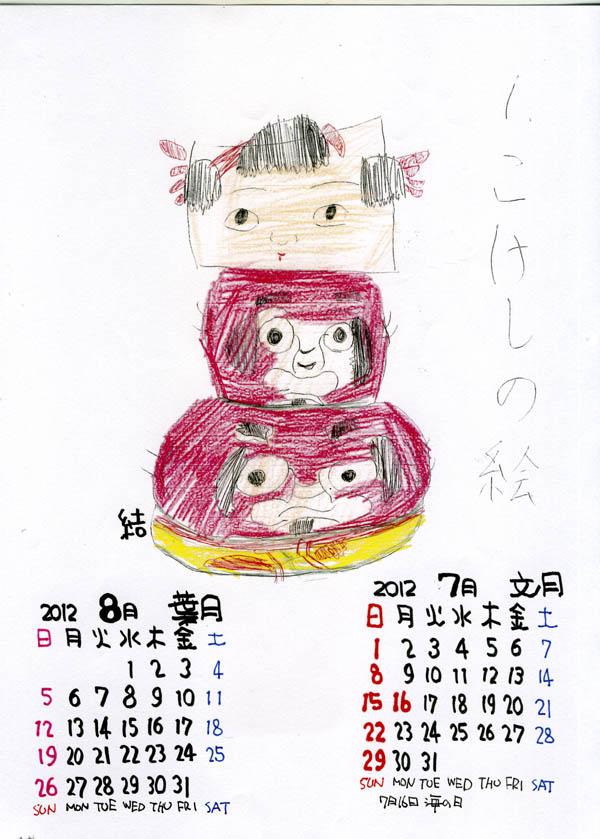 20111225Sca4.jpg