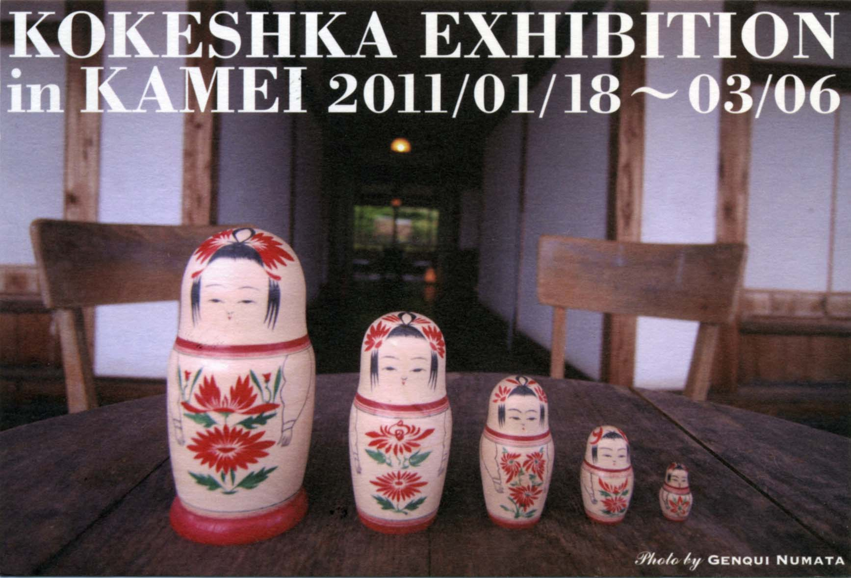 2011コケーシカ展覧会