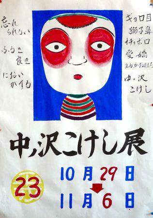 2011中ノ沢こけし展