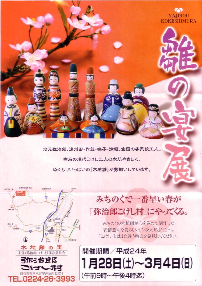 2012雛の宴展