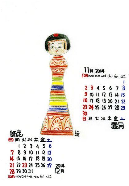 2014カレンダー6