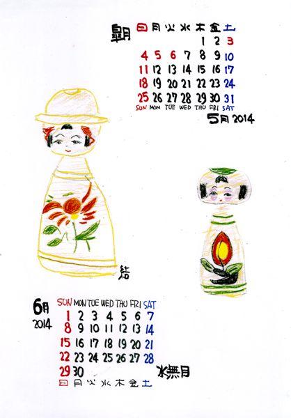 2014カレンダー3