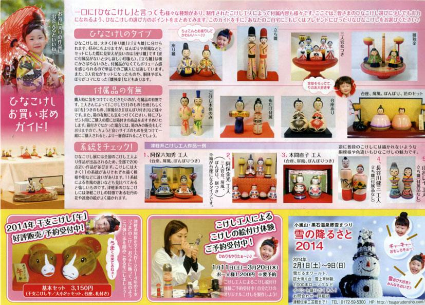 20140111津軽雛2s