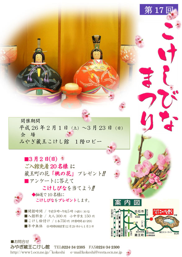 20140201遠刈田雛