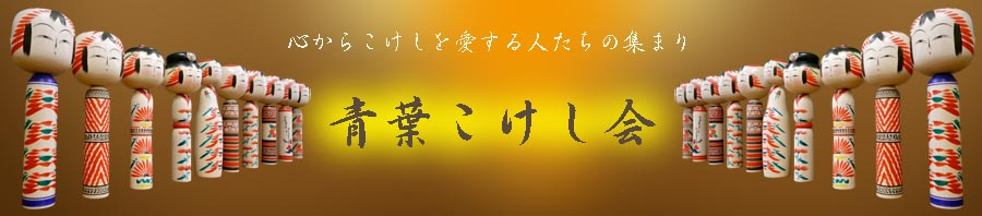 心からこけしを愛する人たちの集まり青葉こけし会