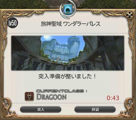 2011・11・29初ワンダ