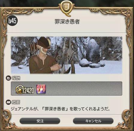 2014・1・26罪深き愚者 詩人45