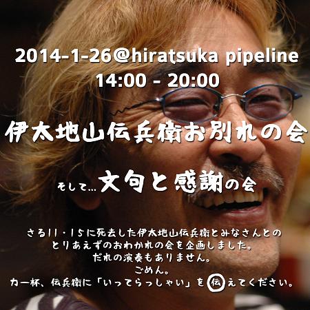 20140125-den-pipeline.png