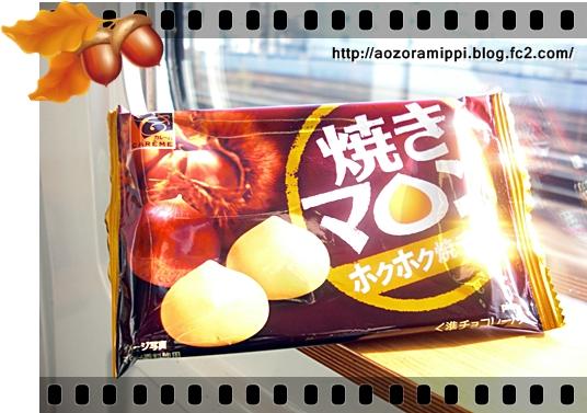 焼きチョコマロン