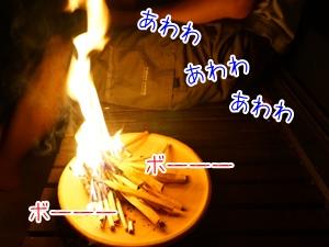 20130814_6.jpg