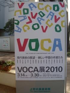VOCA展 2010