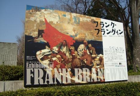 海賊バカニーア in『フランク・ブラングィン展』