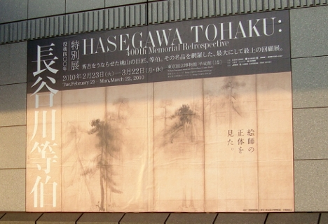 『没後400年 特別展「長谷川等伯」』