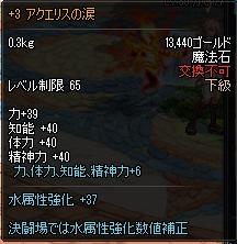 SAOmahouisi6-1.png