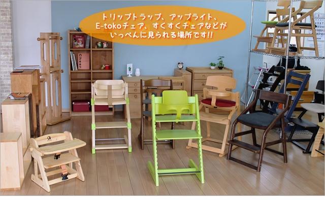 新井家具ベビー館 (640x394)