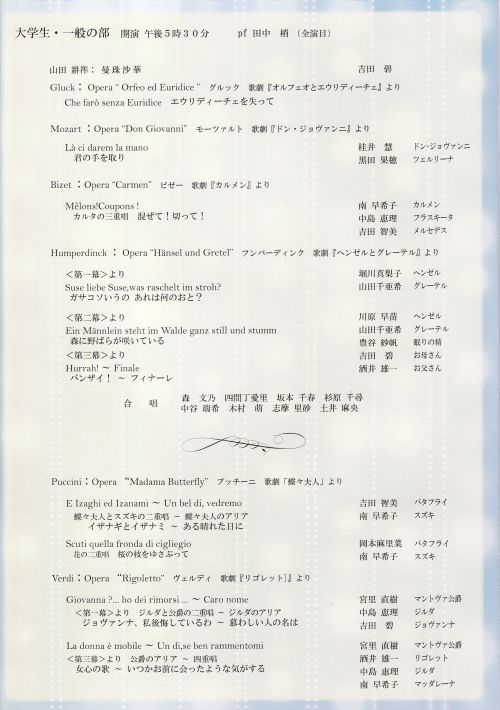 詩音の会プログラム中身IMG_0001