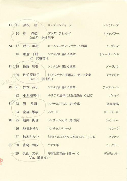 フルートプログラム2IMG_0001