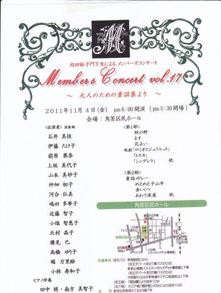 メンバーズコンサートIMG