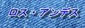 losandes-banner