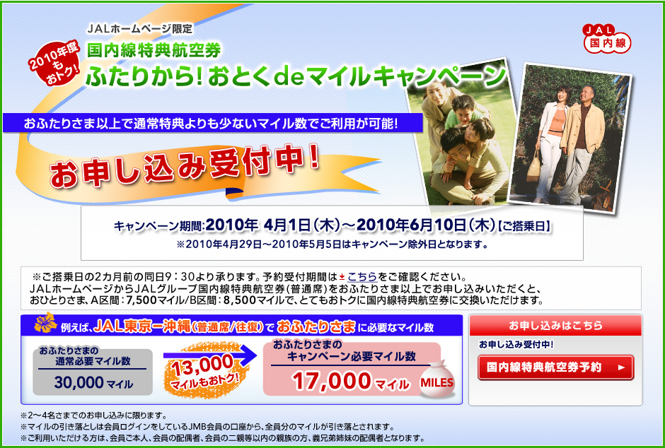 discount_jr_ja_100406.jpg