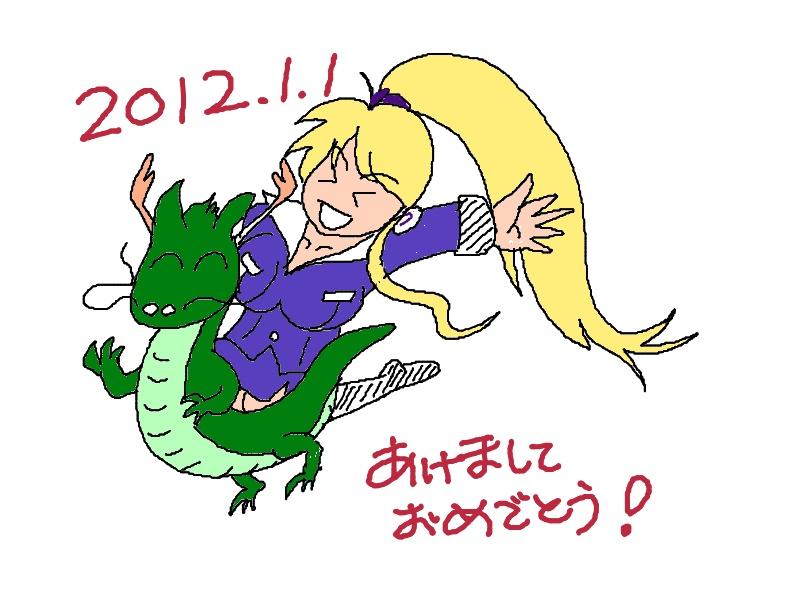 2012akeome.jpg