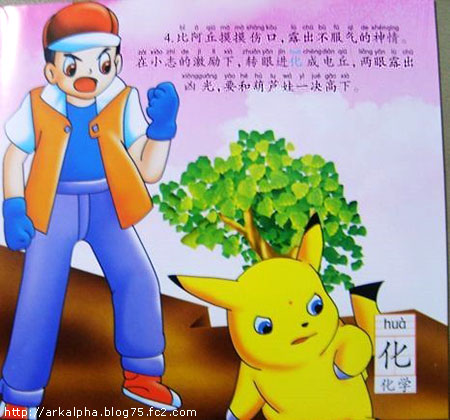 Pokemon_textbook_win04.jpg