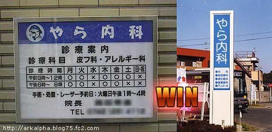 failblog_yaranaika.jpg