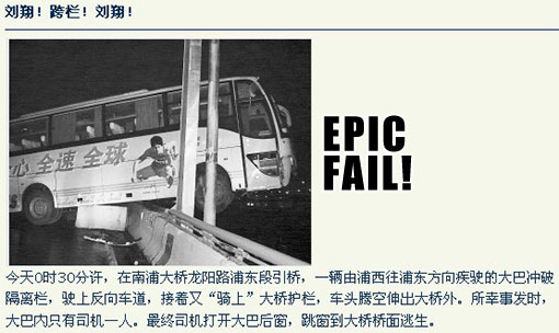 liuxiang_bus_fail.jpg